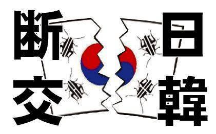 韓国に修学旅行→「このおばあさんに手をついて謝りましょう」→「なんで土下座しなきゃなんねーんだよ!」