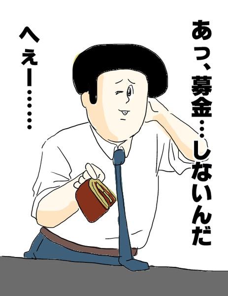 震災募金に500円玉を入れたのがきっかけで離婚した